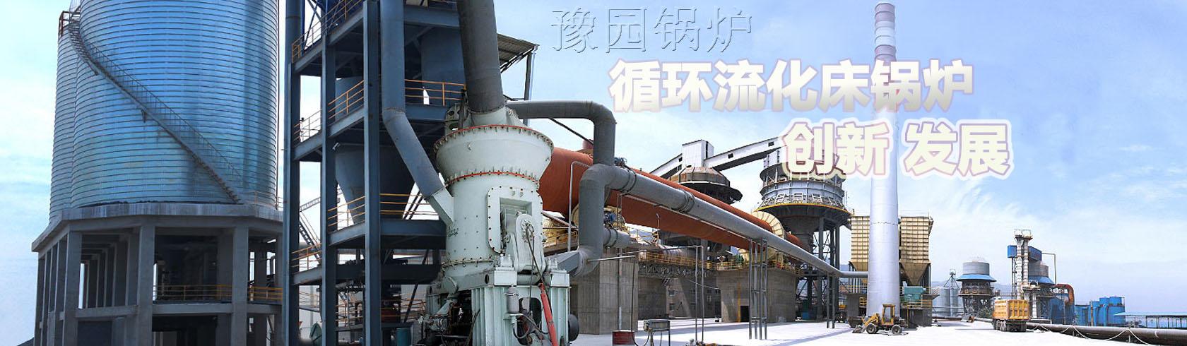 豫园节能锅炉