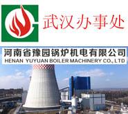 河南省豫园锅炉机电有限公司武汉办事处