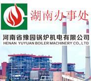河南省豫园锅炉机电有限公司湖南办事处