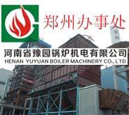 河南省豫园锅炉机电有限公司郑州办事处